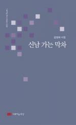 [이주의 새책] 시로 빚은 홍천 산천·전통정서