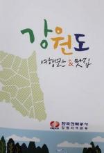 [이주의 새책] 사계절 맞춤형 여행정보 책자