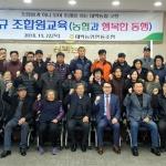 태백농협 신규조합원 교육