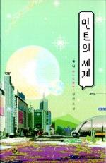 독특한 문장·뛰어난 상상력 한국판 SF 소설