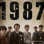 청룡영화상 최우수작품상에 '1987'