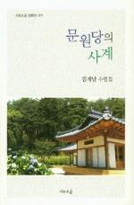 김계남 춘천여성문인회장 첫 수필집 '문원당의 사계'