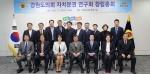 """""""자치분권 실현, 도의회 차원 대응방안 강화"""""""