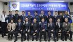 홍천군지역치안협 정기회의