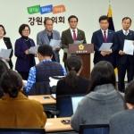 """도정 현안 줄통과에 한국당 """" 너무한다"""" 민주당 """" 필요하다"""""""