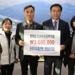 한국자유총연맹 양양군지회 인재육성장학금 기탁