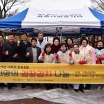 속초시사회복지협의회 김장김치 나눔 행사