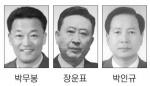 태백 지역현안대책위원장 선거 3파전