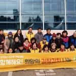 천곡동행정복지센터 희망의 김장김치 나눔