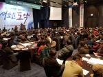 도 정보화마을 한마음대회 개최