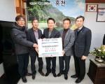 홍천 전문건설협 성금 기탁