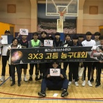 홍천군청소년수련관 청소년 3대3 농구대회