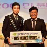 영월JC 지역인재육성 장학금 기탁