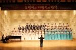 동해시립합창단 정기연주회