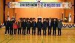 화천 DMZ배 민군관 배드민턴 대회