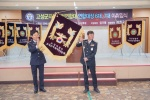 고성군 자율방범연합대장 이·취임식