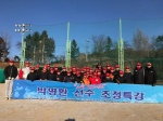 춘천스포츠클럽 스타서포터즈 특별 강습회 열렸다