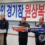 """최승준 정선군수 """"알파인경기장 복원 반대""""…대정부 투쟁 선언"""
