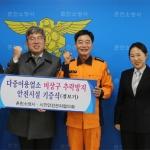 춘천소방서 경보기 민간 기증 행사