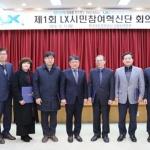 LX강원본부 제1회 시민참여혁신단 회의