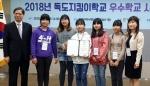 인제 귀둔초 독도지킴이 활동 우수학교 2년연속 선정