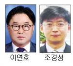 농협중앙회 원주·정선지부장 전보