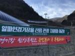 정선군민 '철조망 설치' 반발 속 산림청장 방문