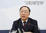 """홍 부총리 """"내년 상반기 핵심과제 매듭"""""""