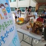 """""""학교협동조합 만들었어요"""" 영월 주천고 '청정주천' 설립"""