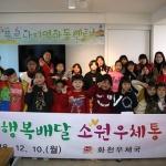 화천우체국 행복배달 소원우체통 행사