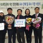 태백국유림관리소 등산·트레킹문화 개선 경진대회 우수상