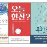 [이주의 새책] 예술감상·음주지침·스노보드 타기 잡학서적