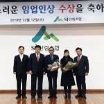 정선 신승남씨 올해 임업인상 수상