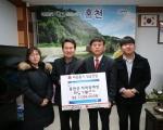 홍천 지적장애인지원센터 성금 기탁