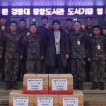 경동대 군부대에 도서 기증