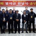 홍신회 불우이웃돕기 물품 전달