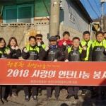춘천시체육회 연탄 봉사활동