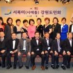 시애틀 강원도민회 12월 연말파티 '성황'