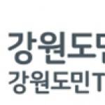 강원도민일보·강원도민TV CI 공모 수상작 선정