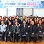 영동에코발전본부 KOEN 바다사랑지킴이 사업보고회