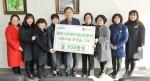 원주 어린이집연합회 성금 기탁