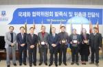 경동대 국제화협력위원회 발족