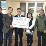 도계 '여섯줄의 행복' 이웃돕기 성금 기탁