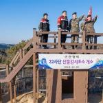 군·관 협력 22사단 산불감시초소 개소식