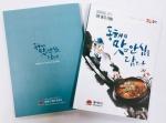 동해 모범음식점 홍보책자 발간