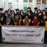 연세대 원주캠퍼스 세계시민교육센터 헌혈 동참