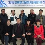춘천시자원봉사센터 간담회