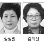 춘천시 여협회장 정정일·김희선 씨 출마