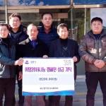 강릉왕산면 이장회 나눔 캠페인 성금 기탁
