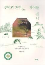 [이주의 새책] 농촌문화유산 찾아서
